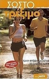 ΣΩΣΤΗ ΑΣΚΗΣΗ ΥΓΕΙΑ ΑΠΟΔΟΣΗ Κατάστημα Θεσσαλονίκη Αθλητικός εξοπλισμός άσκηση και υγεία συμπληρώματα διατροφής άσκηση και υγεία spor health