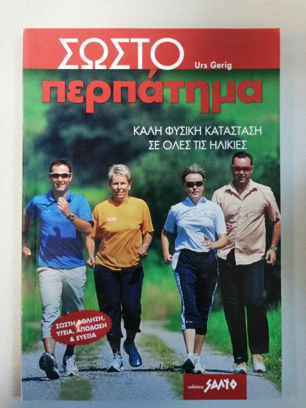 Σωστό περπάτημα καλή φυσική κατάστημα θεσσαλονίκη performance store αθλητικός εξοπλισμός διατοφή προπόνηση συμπληρώματα healthy sports